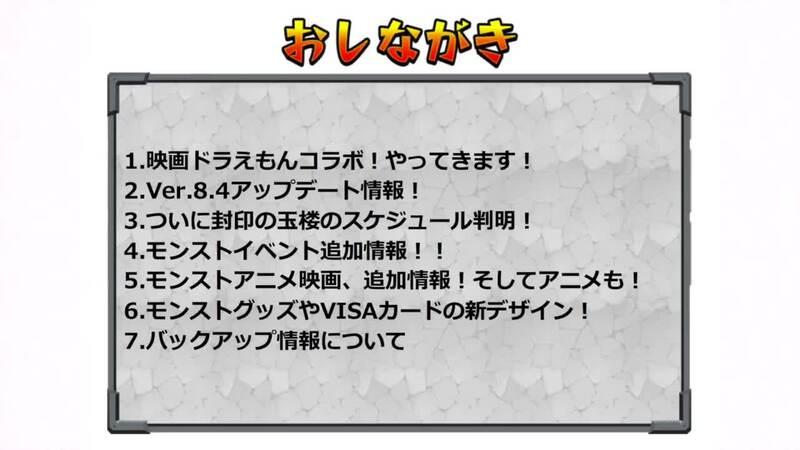 Ms Blog Jp Monster Strike News 03 02