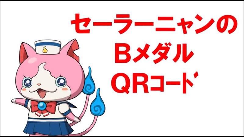 妖怪ウォッチバスターズセーラーニャン qrコード ブーストコインb
