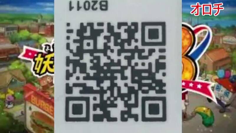 妖怪ウォッチ3ドリームメダルコインのqrコード全20種スシ
