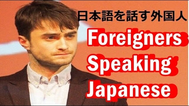 日本語を話す外国人 (Foreigners speaking Japanese)