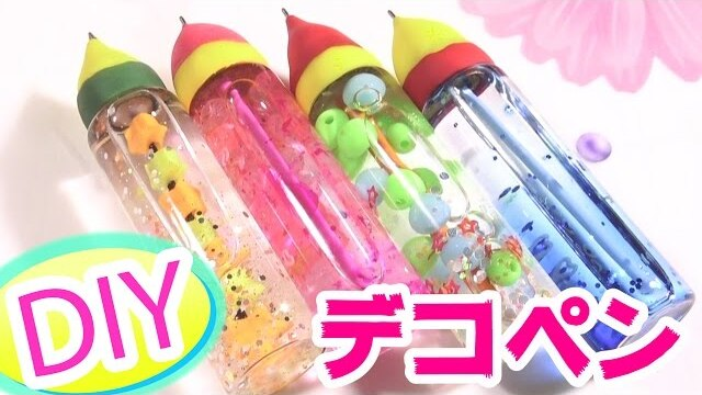 【簡単DIY】ウォータードームペンの作り方♡(How to make Kawaii Snowglobe Pen tutorial)